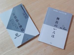 神社検定 テキスト3級