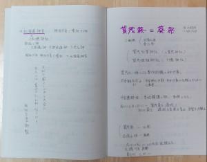 神社検定 勉強ノート