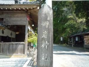 御岩神社 石碑