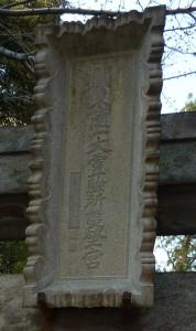 師岡熊野神社 勅額