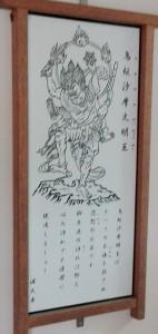 深大寺 トイレの神様2