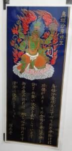 深大寺 トイレの神様