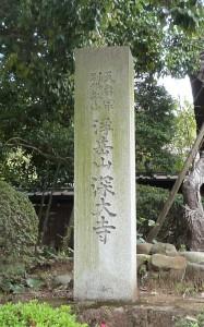 深大寺 石碑
