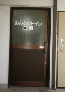 伊勢原大神宮 トイレ