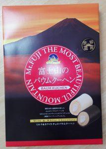 富士山のバウムクーヘン