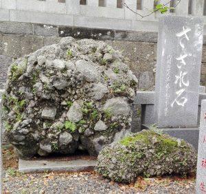 玉前神社 さざれ石