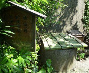 東叶神社 勝海舟の井戸