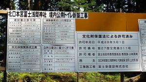 北口本宮冨士浅間神社 工事中
