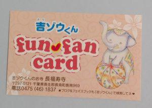 長福寿寺 スタンプカード