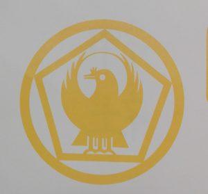 立石熊野神社 ご神紋