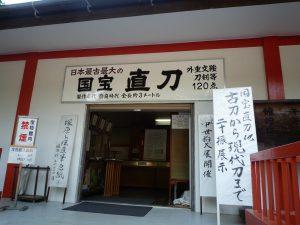 鹿島神宮 宝物館