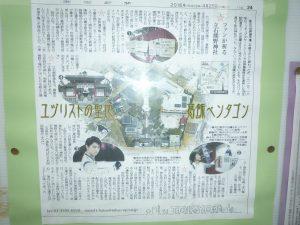 立石熊野神社 新聞記事