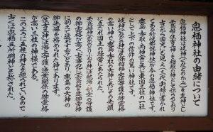 息栖神社 御由緒