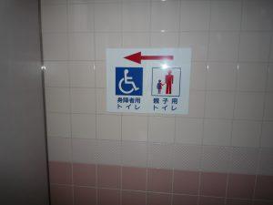 大国魂神社 車椅子トイレ