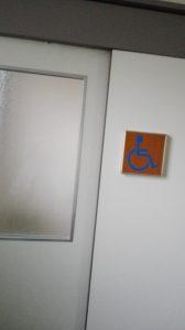 トイレ車椅子用